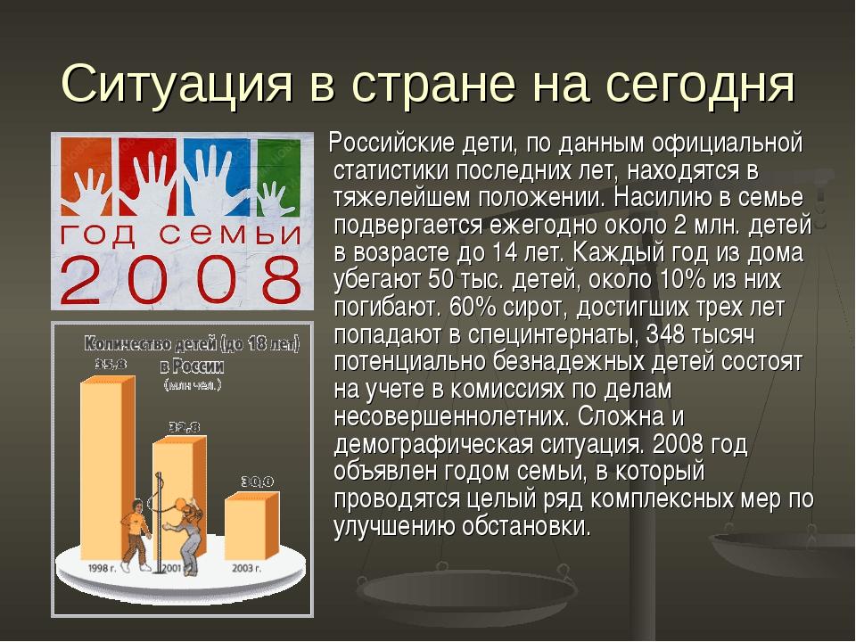 Ситуация в стране на сегодня Российские дети, по данным официальной статистик...