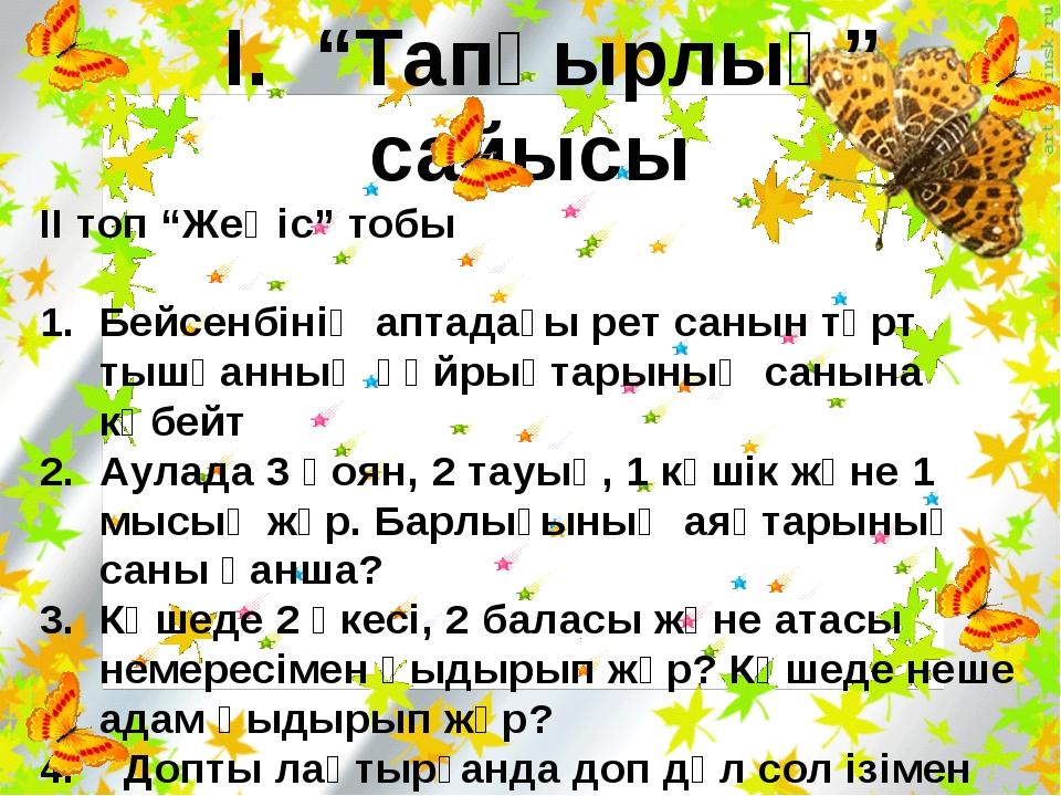 """І. """"Тапқырлық"""" сайысы ІІ топ """"Жеңіс"""" тобы Бейсенбінің аптадағы рет санын төр..."""