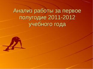 Анализ работы за первое полугодие 2011-2012 учебного года