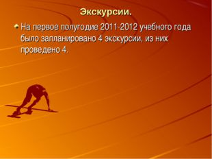 Экскурсии. На первое полугодие 2011-2012 учебного года было запланировано 4 э