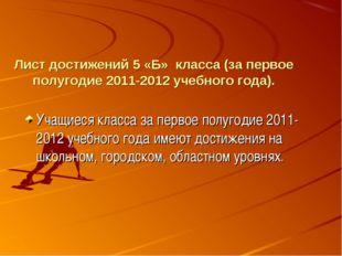 Лист достижений 5 «Б» класса (за первое полугодие 2011-2012 учебного года). У
