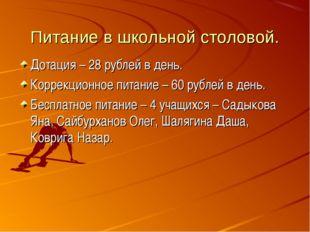 Питание в школьной столовой. Дотация – 28 рублей в день. Коррекционное питани