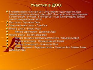 Участие в ДОО. В течение первого полугодия 2011-2012 учебного года учащиеся к