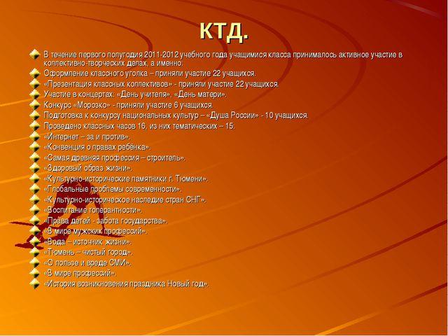 КТД. В течение первого полугодия 2011-2012 учебного года учащимися класса при...