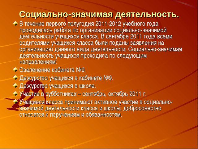 Социально-значимая деятельность. В течение первого полугодия 2011-2012 учебно...