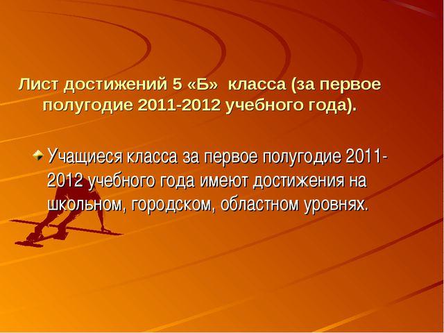 Лист достижений 5 «Б» класса (за первое полугодие 2011-2012 учебного года). У...