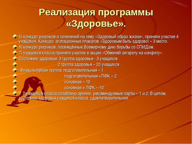Реализация программы «Здоровье». 5) конкурс рисунков и сочинений на тему «Здо...