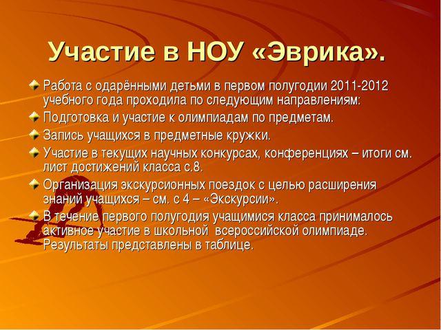 Участие в НОУ «Эврика». Работа с одарёнными детьми в первом полугодии 2011-20...