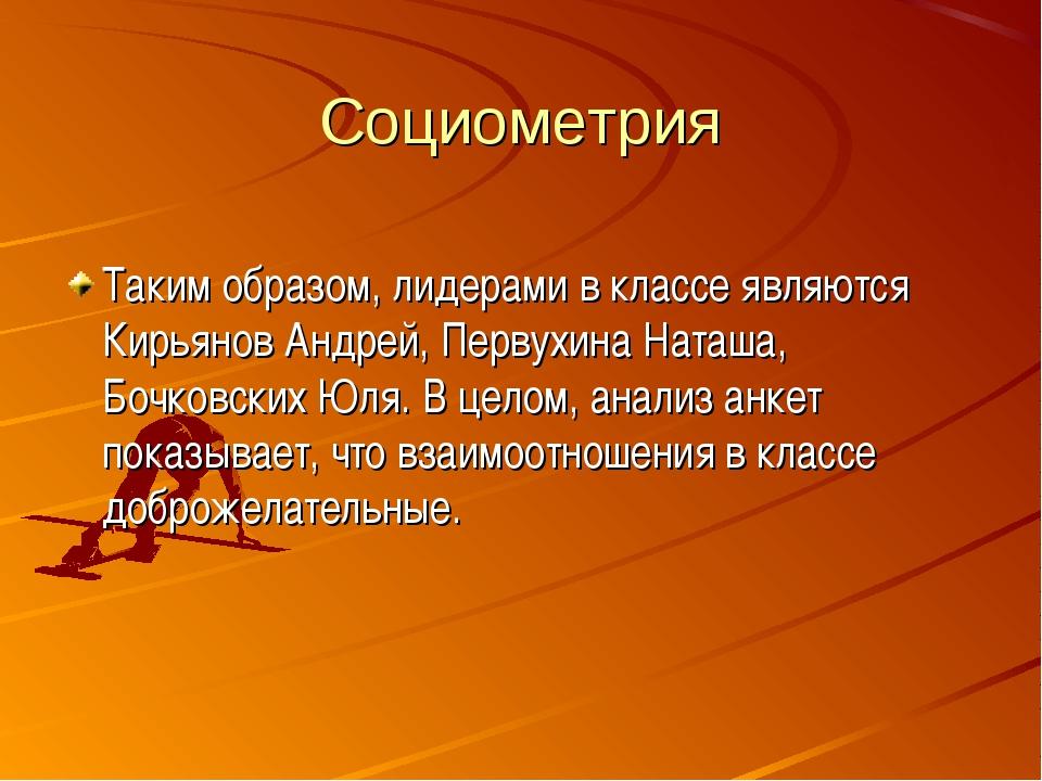 Социометрия Таким образом, лидерами в классе являются Кирьянов Андрей, Первух...