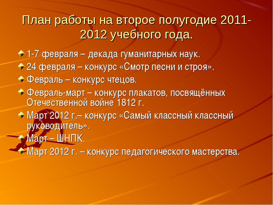 План работы на второе полугодие 2011-2012 учебного года. 1-7 февраля – декада...