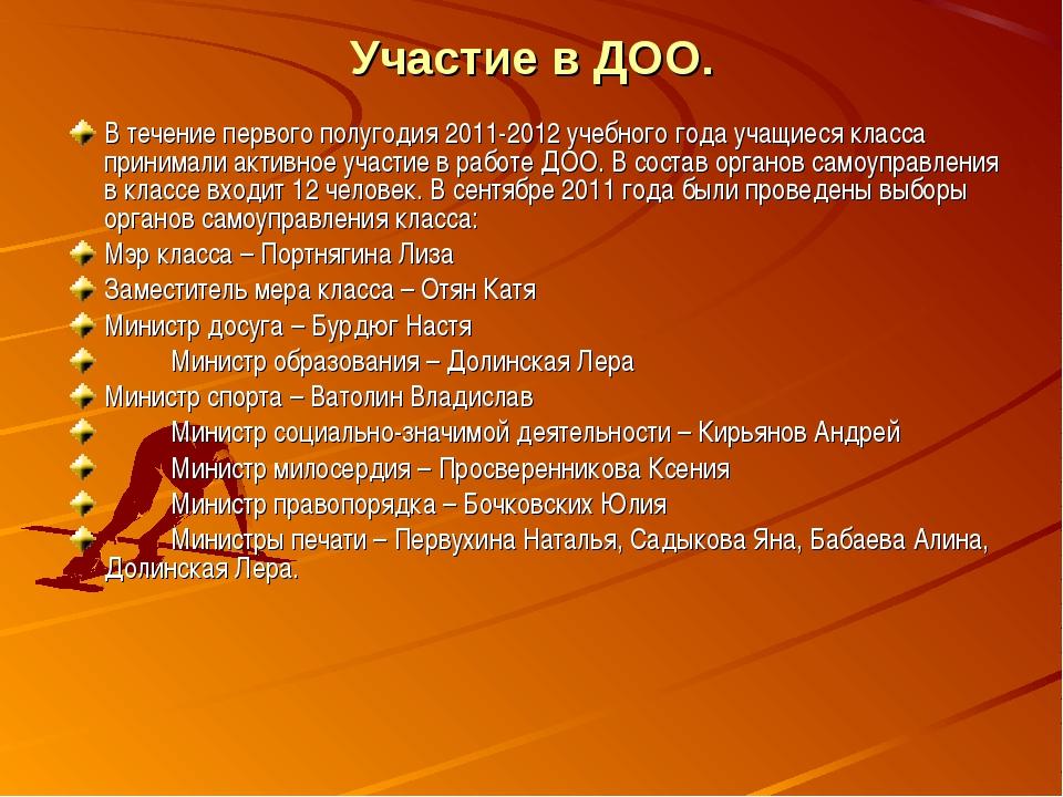 Участие в ДОО. В течение первого полугодия 2011-2012 учебного года учащиеся к...