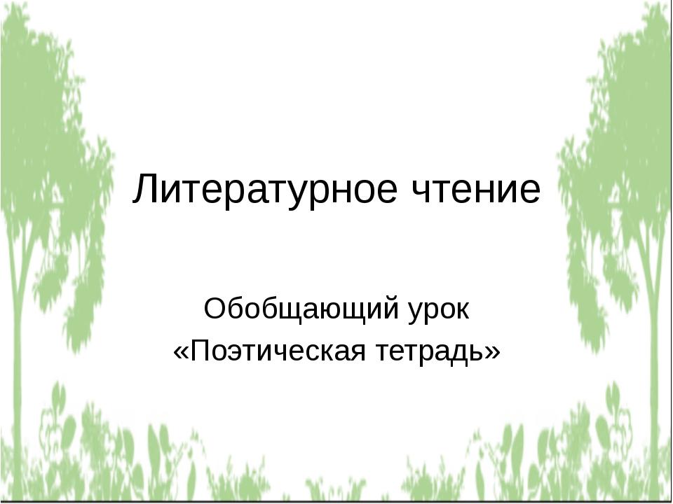 Литературное чтение Обобщающий урок «Поэтическая тетрадь»