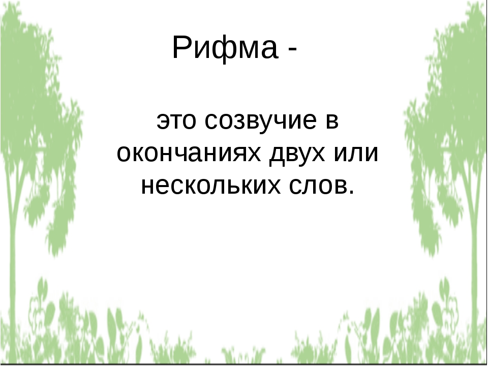 Рифма - это созвучие в окончаниях двух или нескольких слов.