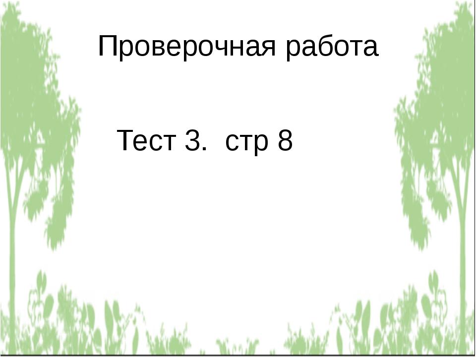 Проверочная работа Тест 3. стр 8