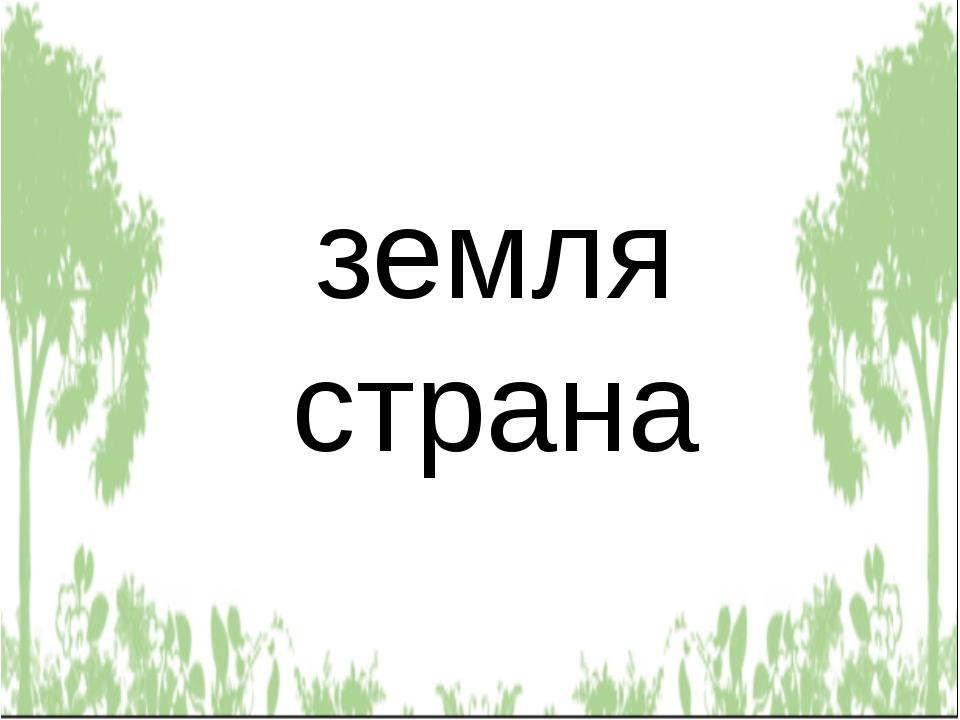 земля страна