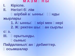 М А З М Ұ Н Ы І. Кіріспе. ІІ. Негізгі бөлім Әшірбай ақынның құнды жырлары