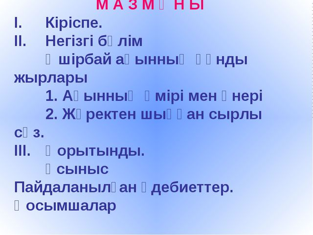 М А З М Ұ Н Ы І. Кіріспе. ІІ. Негізгі бөлім Әшірбай ақынның құнды жырлары...
