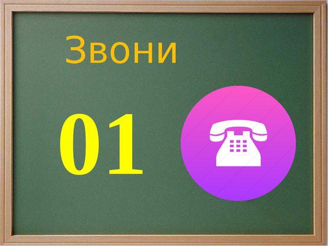 01 Звони
