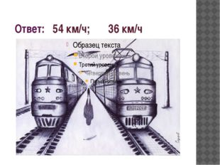 Ответ: 54 км/ч; 36 км/ч
