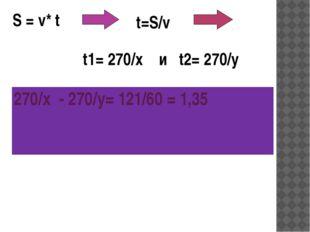 S = v* t t=S/v 270/x - 270/y= 121/60 = 1,35 t1= 270/x и t2= 270/y