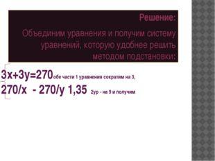 3х+3у=270обе части 1 уравнения сократим на 3, 270/x - 270/y 1,35 2ур - на 9 и