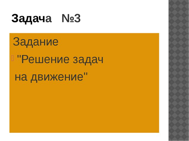 "Задание ""Решение задач на движение"" Задача №3"