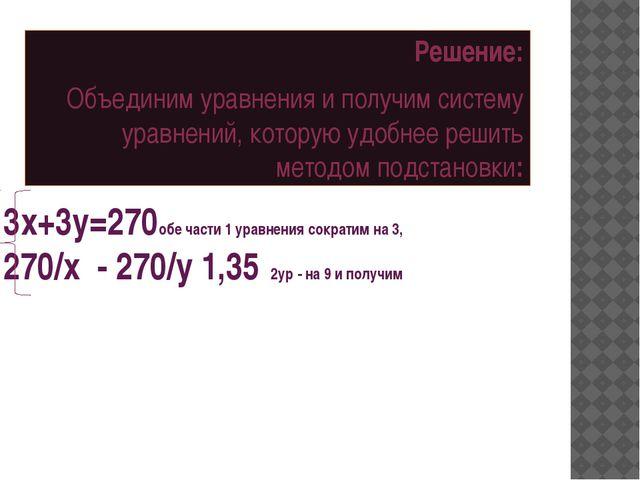 3х+3у=270обе части 1 уравнения сократим на 3, 270/x - 270/y 1,35 2ур - на 9 и...