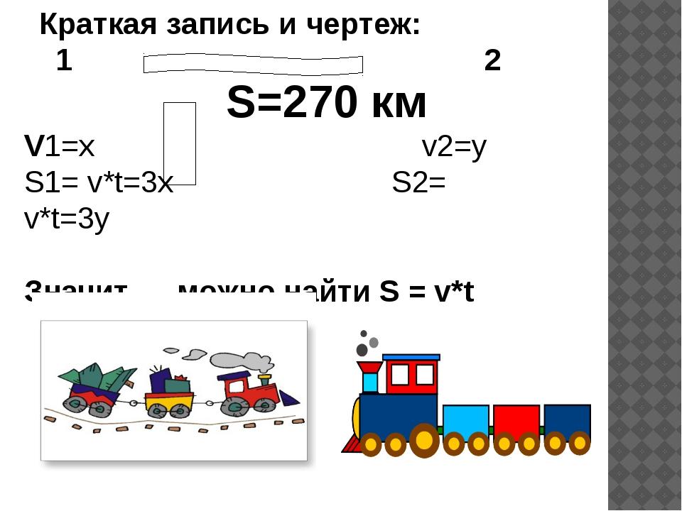 Краткая запись и чертеж: 1 2 S=270 км V1=х v2=у S1= v*t=3х S2= v*t=3у Значит...