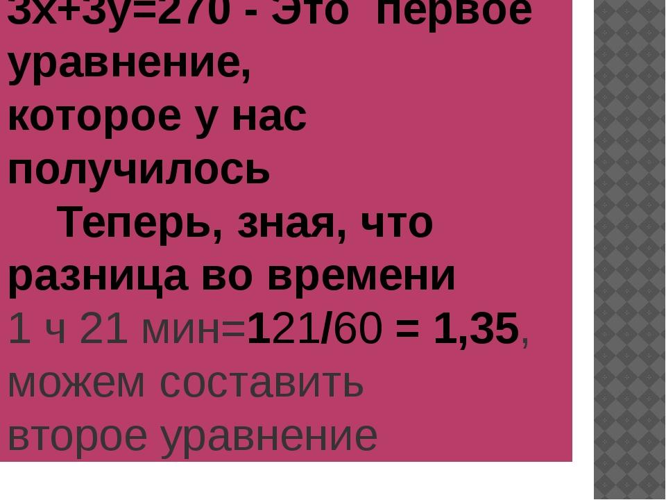 3х+3у=270 - Это первое уравнение, которое у нас получилось Теперь, зная, что...