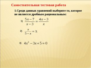 Самостоятельная тестовая работа 1.Среди данных уравнений выберите то, которо