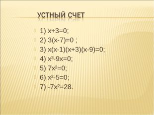 1) х+3=0; 2) 3(х-7)=0 ; 3) х(х-1)(х+3)(х-9)=0; 4) х³-9х=0; 5) 7х²=0; 6) х²-5=