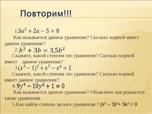 1. Как называется данное уравнение? Сколько корней имеет данное уравнение? 2