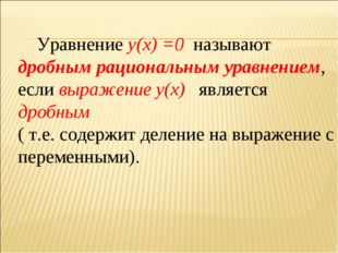 Уравнение y(x) =0 называют дробным рациональным уравнением, если выражение y