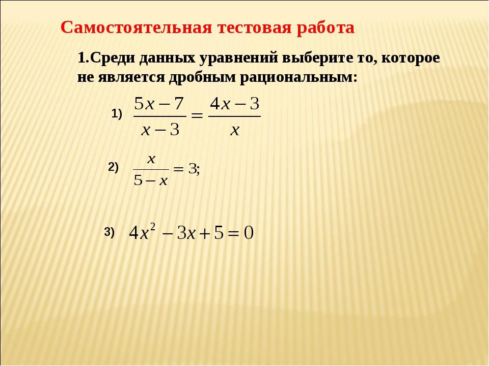 Самостоятельная тестовая работа 1.Среди данных уравнений выберите то, которо...
