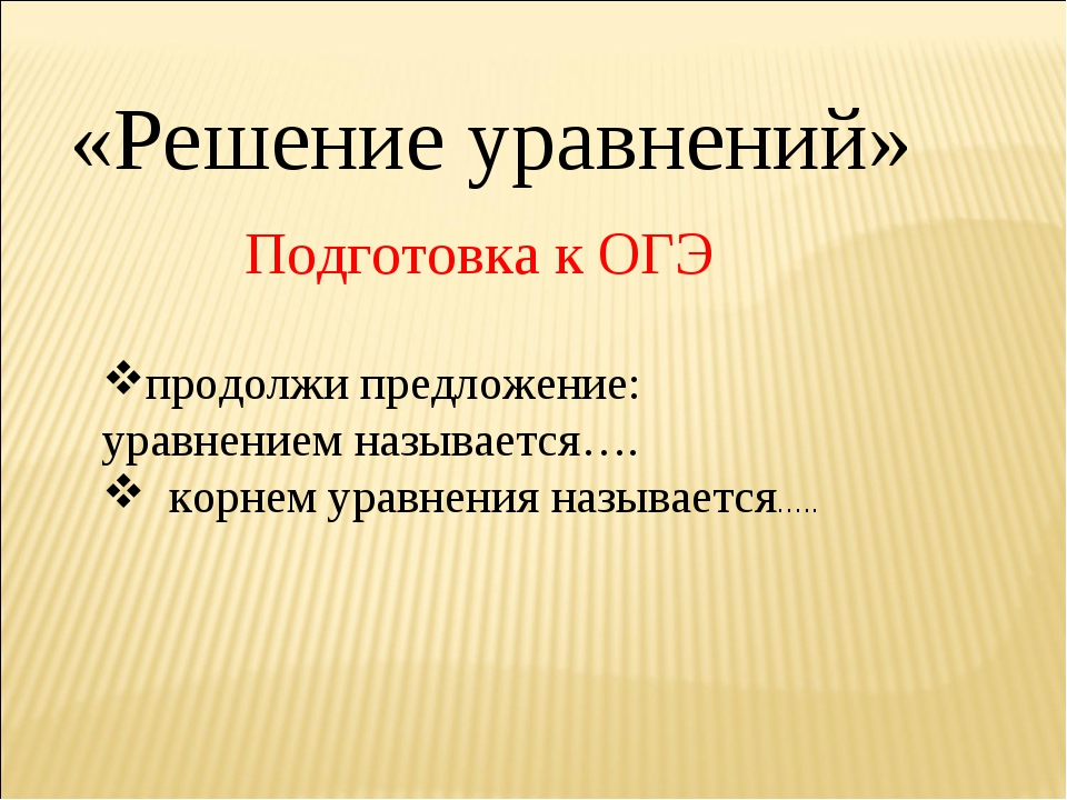 «Решение уравнений» Подготовка к ОГЭ продолжи предложение: уравнением называе...