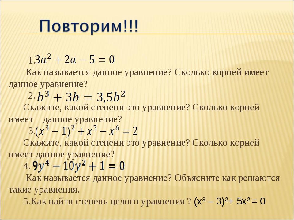 1. Как называется данное уравнение? Сколько корней имеет данное уравнение? 2...