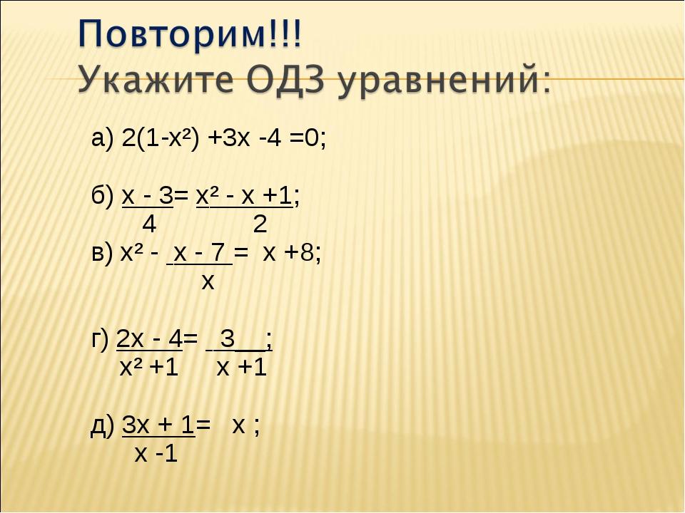 а) 2(1-х²) +3х -4 =0; б) х - 3= х² - х +1; 4 2 в) х² - х - 7 = х +8; х г) 2х...