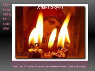 Молитва пред всевышними Верой в себя и в Бога можно очистить карму, при этом