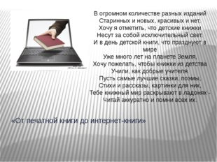 «От печатной книги до интернет-книги» В огромном количестве разных изданий Ст