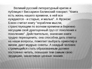 Великий русский литературный критик и публицист Виссарион Белинский говорил: