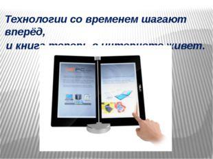 Технологии со временем шагают вперёд, и книга теперь в интернете живет.