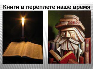 Книги в переплете наше время