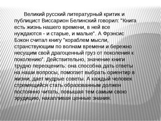 Великий русский литературный критик и публицист Виссарион Белинский говорил:...