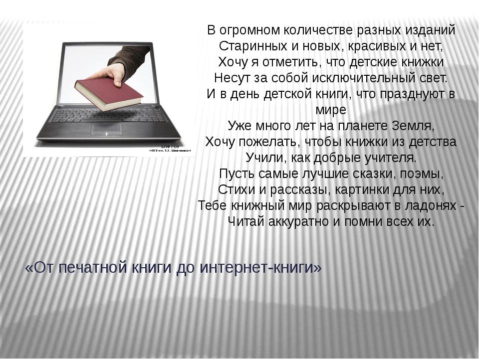 «От печатной книги до интернет-книги» В огромном количестве разных изданий Ст...