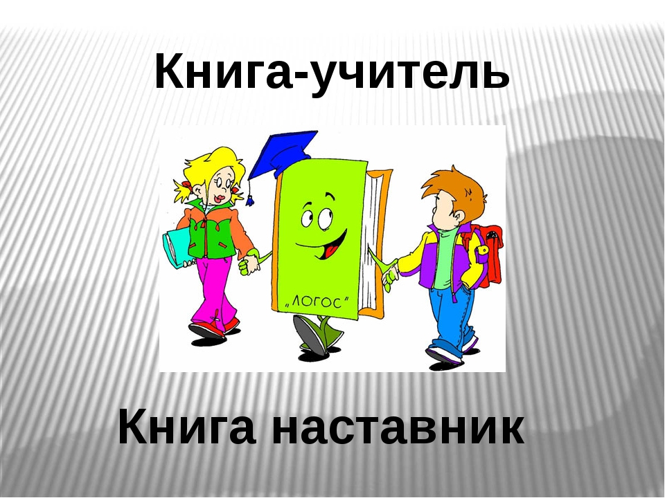 Книга-учитель Книга наставник