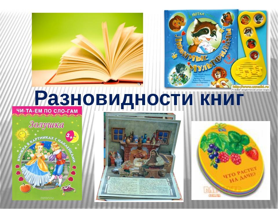 Разновидности книг