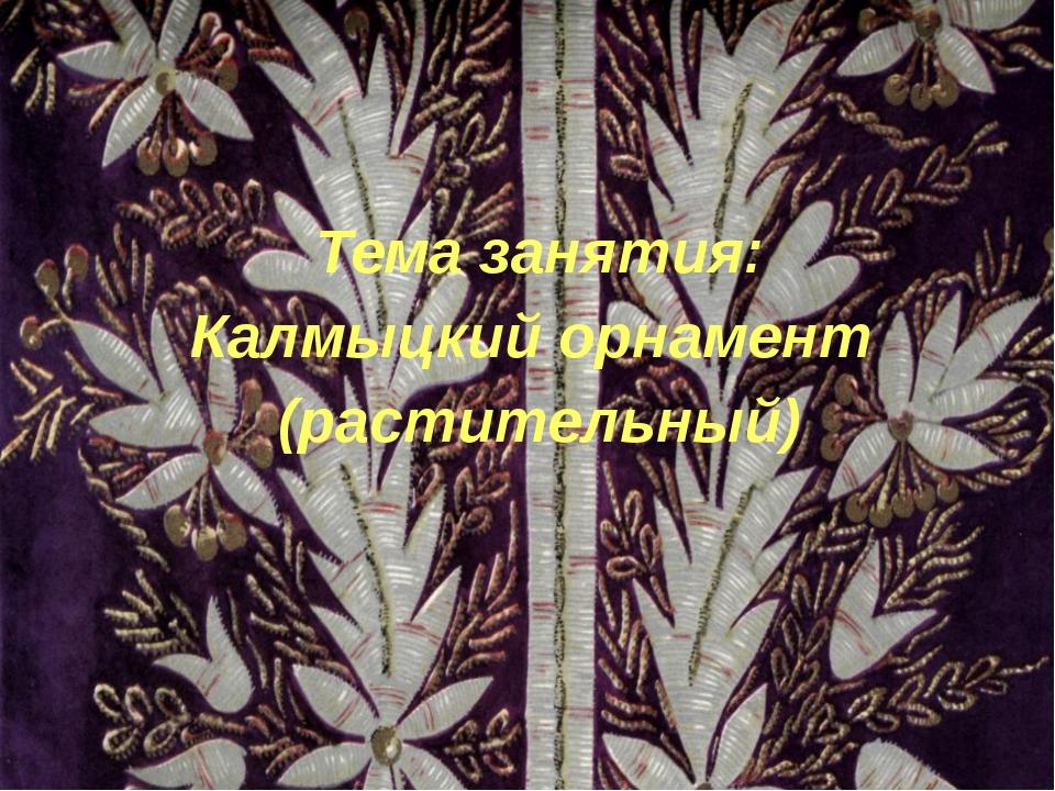 Тема занятия: Калмыцкий орнамент (растительный)