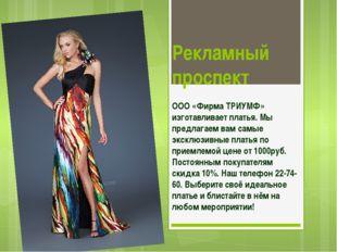 Рекламный проспект ООО «Фирма ТРИУМФ» изготавливает платья. Мы предлагаем вам