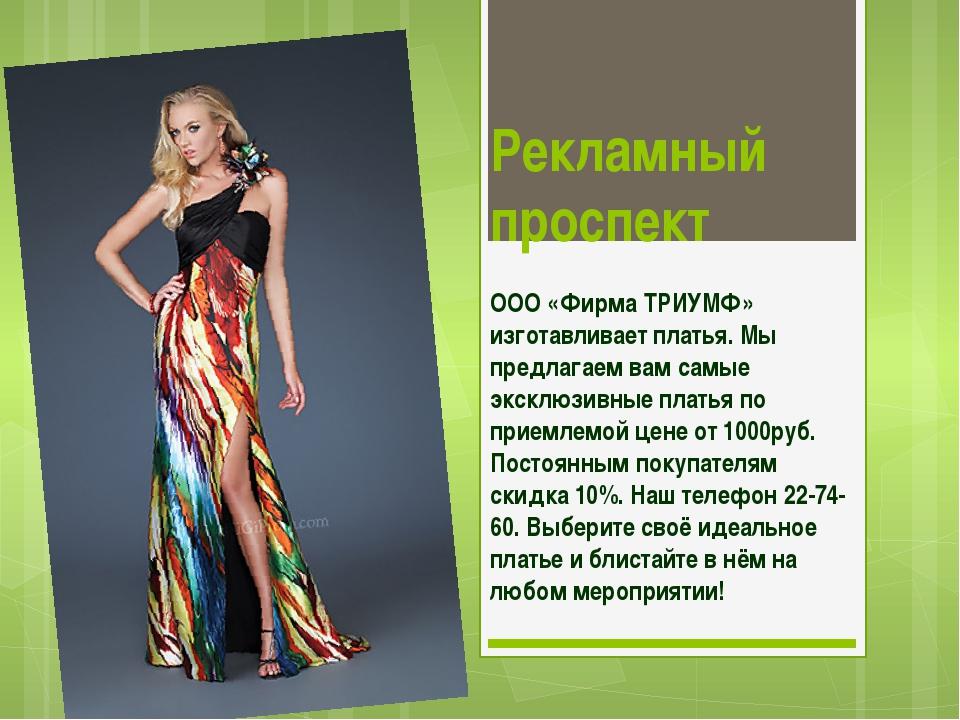 Рекламный проспект ООО «Фирма ТРИУМФ» изготавливает платья. Мы предлагаем вам...