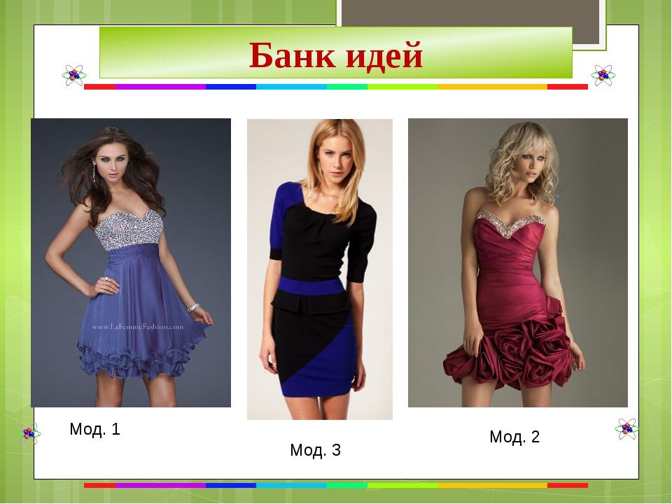 Банк идей Мод. 1 Мод. 2 Мод. 3